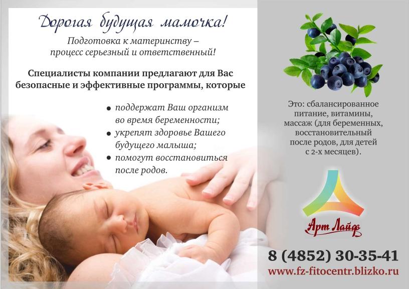 Наша реклама